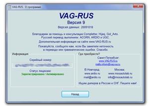 Скачать Vag Com 409 Rus